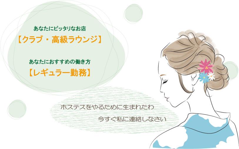 """「クラブ・高級ラウンジ」向き<br>レギュラー勤務<span class=""""d-none"""">A</span>"""